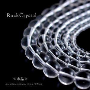 【 水晶 】 天然石 水晶一連♪4mm~12mmあらゆる災難から身を守るパワーストーン♪sspw-01