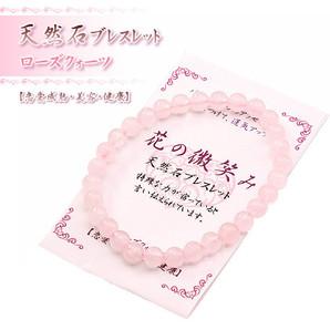 【奉仕品♪】恋愛成熟・美容・健康!開運ローズクォーツの天然石ブレスレット♪台紙付き/Ss-3038