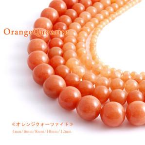 【オレンジクォーツァイト】 天然石 一連♪4mm~12mm、ストレス解消のパワーストーン♪sspw-07