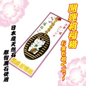 〓京都シリーズ〓 金運UP!日本国産の天然石【那智黒石】ねこ!開運!招き猫キーホルダー♪U-013