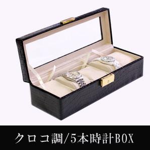 【時計5本】◆大特価♪クロコ調/高級時計コレクションボックス/腕時計ケースvw-3000♪♪