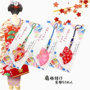 〓京都シリーズ〓 京都ちりめん扇子ストラップ♪ 扇子3形アソート♪ U-016福袋