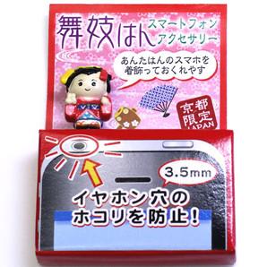 京都シリーズ♪舞妓ちゃんのスマホピアスです!スマホジャック/京都土産/スマートホンピアス/U-019