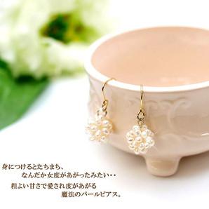 ■ Vajra ■ 日本製!とっておきの大人スウィート♪淡水パールボールピアス♪真珠ピアスJv-5028