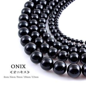 【オニキス】 天然石 一連♪4mm~12mm魔除け、邪気祓いのパワーストーン♪sspw-05