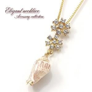 【売切り大特価】貝とラインストーンが華やかなネックレス♪ゴールドベネチアンチェーン使用/Hb-9846
