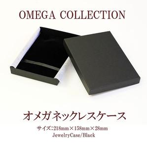 【定番!】オメガネックレスケース/ジュエリーケース/アクセサリーボックス♪♪vb-057