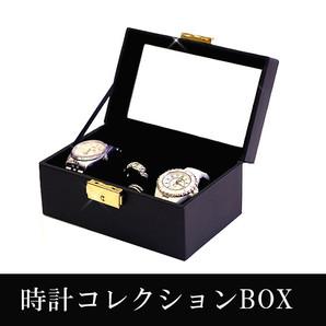 【時計2本×リング】◆大特価♪窓付き時計コレクションボックス/腕時計ケースvw-6000♪♪