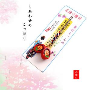 〓京都シリーズ〓 厄除け!日本仕上げ♪幸せいっぱい!舞妓ちゃんのこっぽり根付ストラップ♪U-005