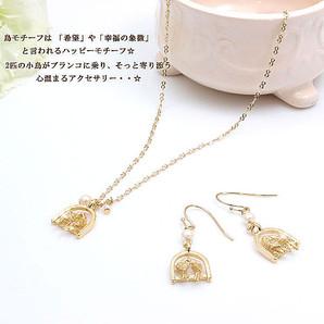 【雑誌mina掲載】小鳥チャームのネックレスとピアス♪日本製 ■ Vajra ■ ゴールド/バード Jv-5005