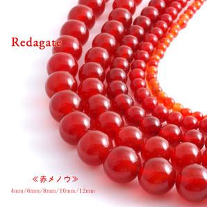 【赤メノウ】 天然石 一連♪4mm~12mm家庭運上昇のパワーストーン♪sspw-03