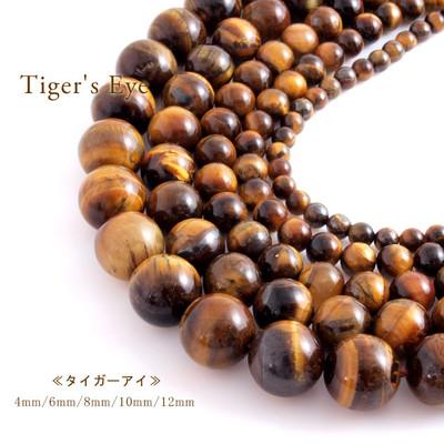 【タイガーアイ】 天然石 一連♪4mm~12mm金運上昇↑↑パワーストーン♪sspw-06