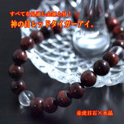 【大特価】★金運!仕事運!上昇↑↑★レッドタイガーアイブレスレット!虎目石♪8mm☆SL-1042R
