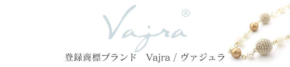Vajra(登録商標)