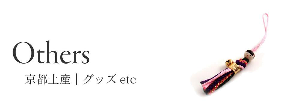 その他(京都土産|グッズetc)